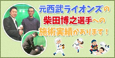 柴田博之選手への施術実績