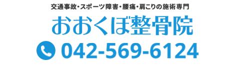 おおくぼ整骨院 0425696124