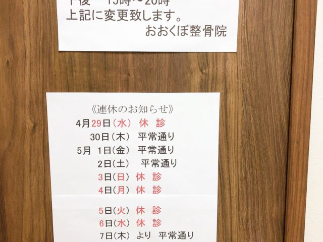 5月の休診日・診療時間の変更のお知らせ