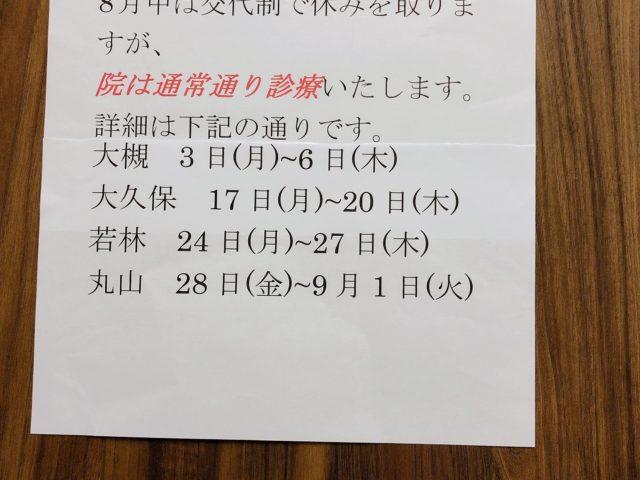 8月の休診日のお知らせ&夏休みのお知らせ